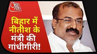 Bihar में Nitish सरकार के मंत्री Madan Sahni ने दिया इस्तीफा, चपरासी तक नहीं सुनते मंत्री जी की बात!