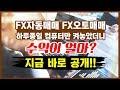 FX타워 경복점 FX자동매매, FX오토매매, FX마진거래, FX시티, FX리치 - YouTube