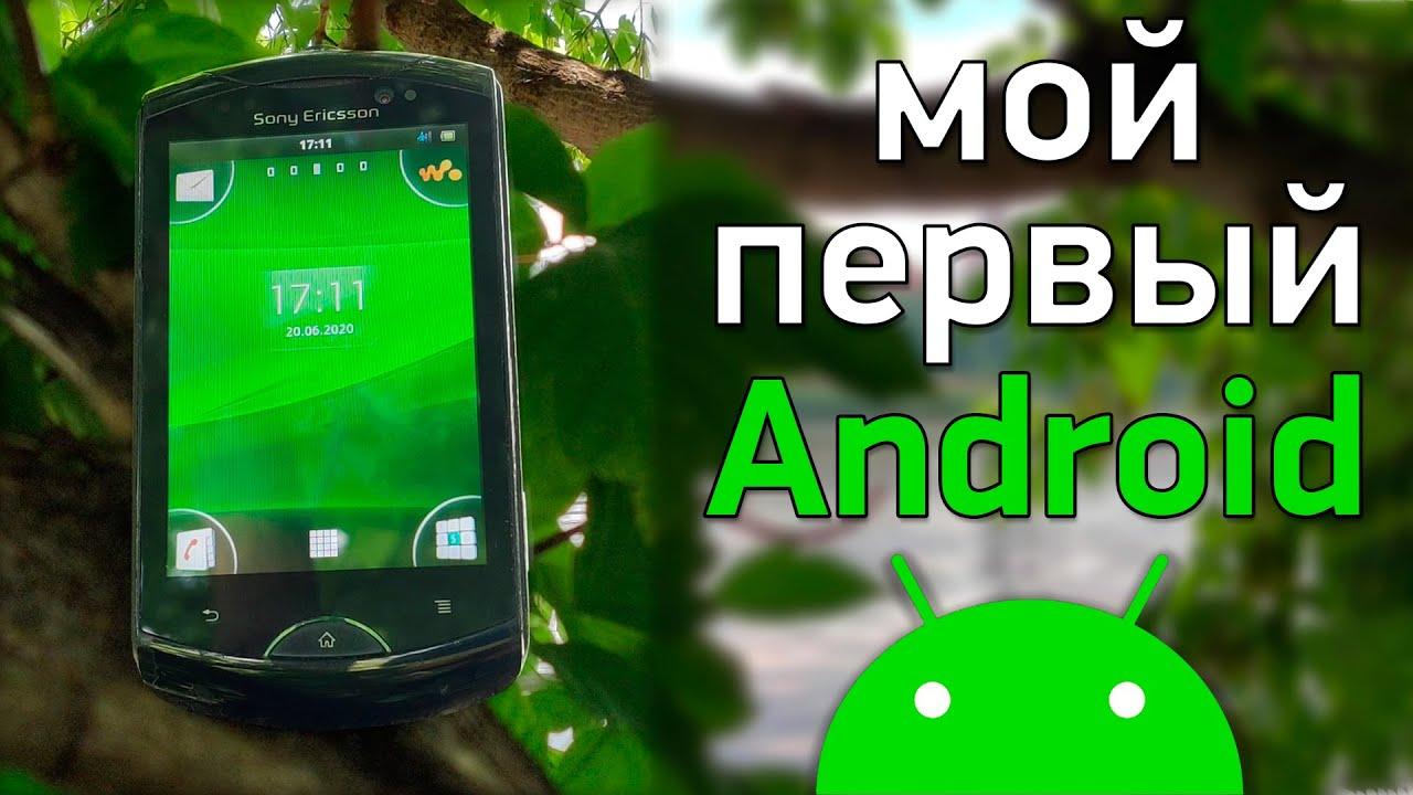 Мой первый Android смартфон (мой третий телефон - Sony Ericsson Live With Walkman). Моя коллекция