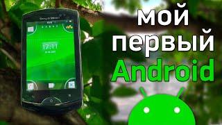 Мой первый Android смартфон (мой третий телефон). Моя коллекция