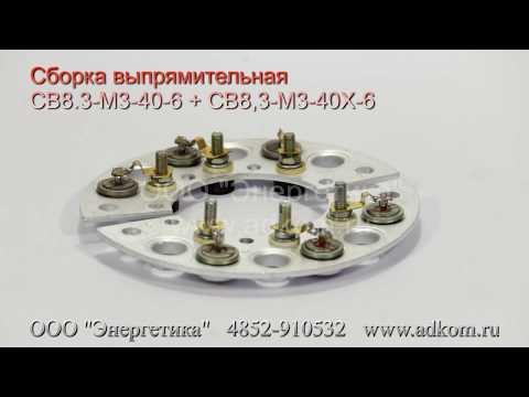 СВ8,3-М3-40-6 + СВ8,3-М3-40Х-6 диодный мост (св8.3-м3-40-6) - видео