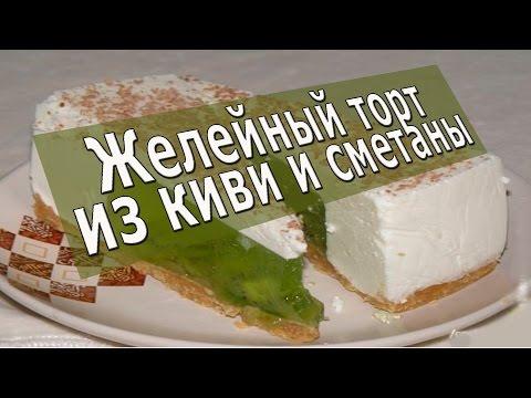 ❤ЗАМЕЧАТЕЛЬНЫЙ желейный торт из киви и сметаны
