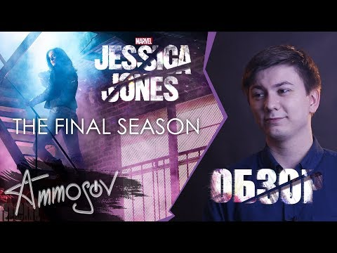 Джессика Джонс (сезон 3) — Последний поклон