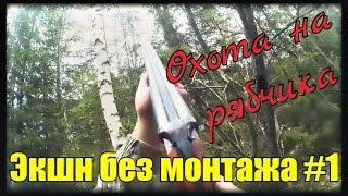 Охота. Экшн без монтажа #1. За рябчиком с манком и собакой. Hunting in russia