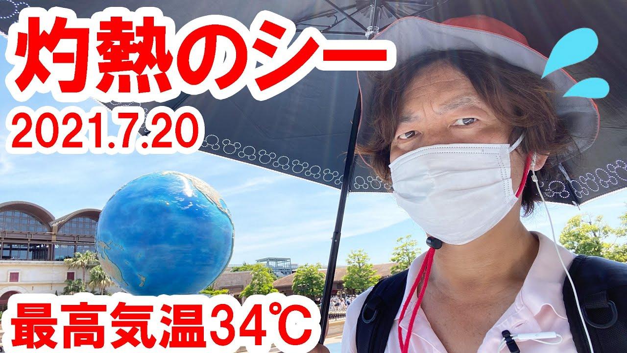混雑状況レポ/梅雨明け・猛暑&入園者数制限の東京ディズニーシーの様子(2021-07-20)