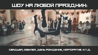 Танцевальное шоу от GBrothers г.  Ростов на дону.  Подарок на свадьбу . Танец на свадьбу.