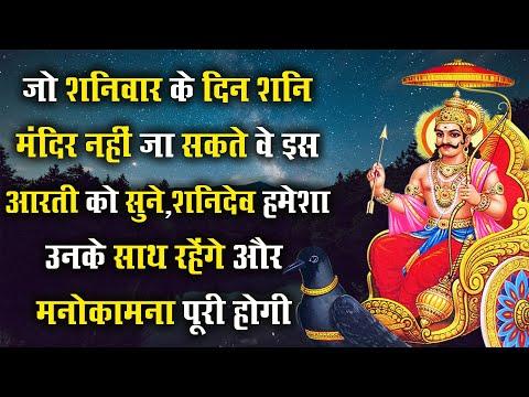 जो-शनिवार-के-दिन-शनि-मंदिर-नहीं-जा-सकते-वे-इस-आरती-को-सुने,-शनिदेव-हमेशा-उनके-साथ-रहेंगे