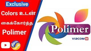 Sony தொடர்கள் வெளியேற Colors காரணமா?   Polimer TV upcoming serials   Chinnathirai
