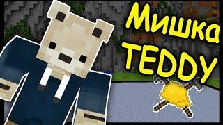 МИШКА TEDDY и ГУСЕНИЦА в МАЙНКРАФТ !!! #162 Анфайни Битва строителей