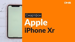 Распаковка смартфона Apple iPhone Xr / Unboxing Apple iPhone Xr