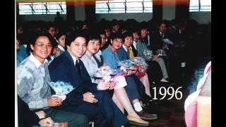 青松中學 建校三十年回顧 「我們在青松走過的日子」