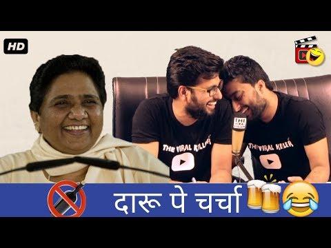 Mayawati Funny Video | दारू पे चर्चा part- 8 | Funny Interview | The Viral Killer | Himanshu - Ankit