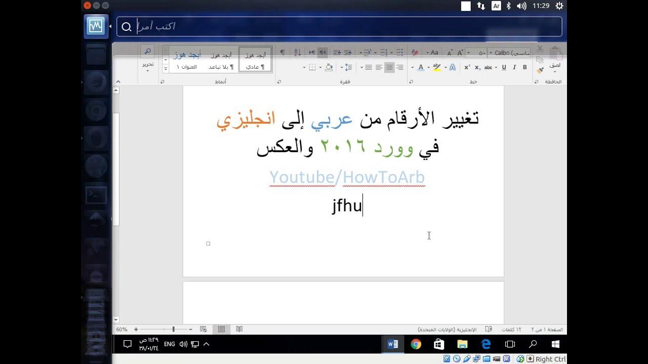 كيف احول برنامج الورد من عربي الى انجليزي