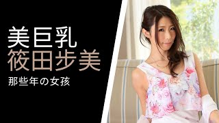 Download Lagu 美巨乳筱田步美(Shinoda Ayumi) | 那些年の女孩 mp3
