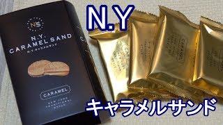 お土産をいただきました\(^o^)/ バタークッキー&チョコレート&キャ...