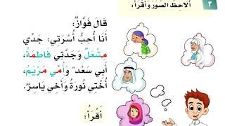 موضوع حرف الميم - لغتي للصف الاول الابتدائي
