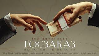 Госзаказ, сатирическая комедия/короткометражный фильм/реж. В.Сунцов