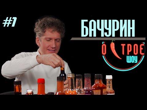 Бачурин – Майкл Джексон в России, молодой Тимати, BadComedian | Острое Шоу