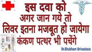 Amlycure D.S. Syrup Review Hindi | लिवर के रोगियों के लिए अमृत है ये | Dr.Shubham Srivastava