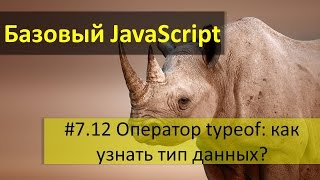 как проверить тип данных js / How to check the data type in  js