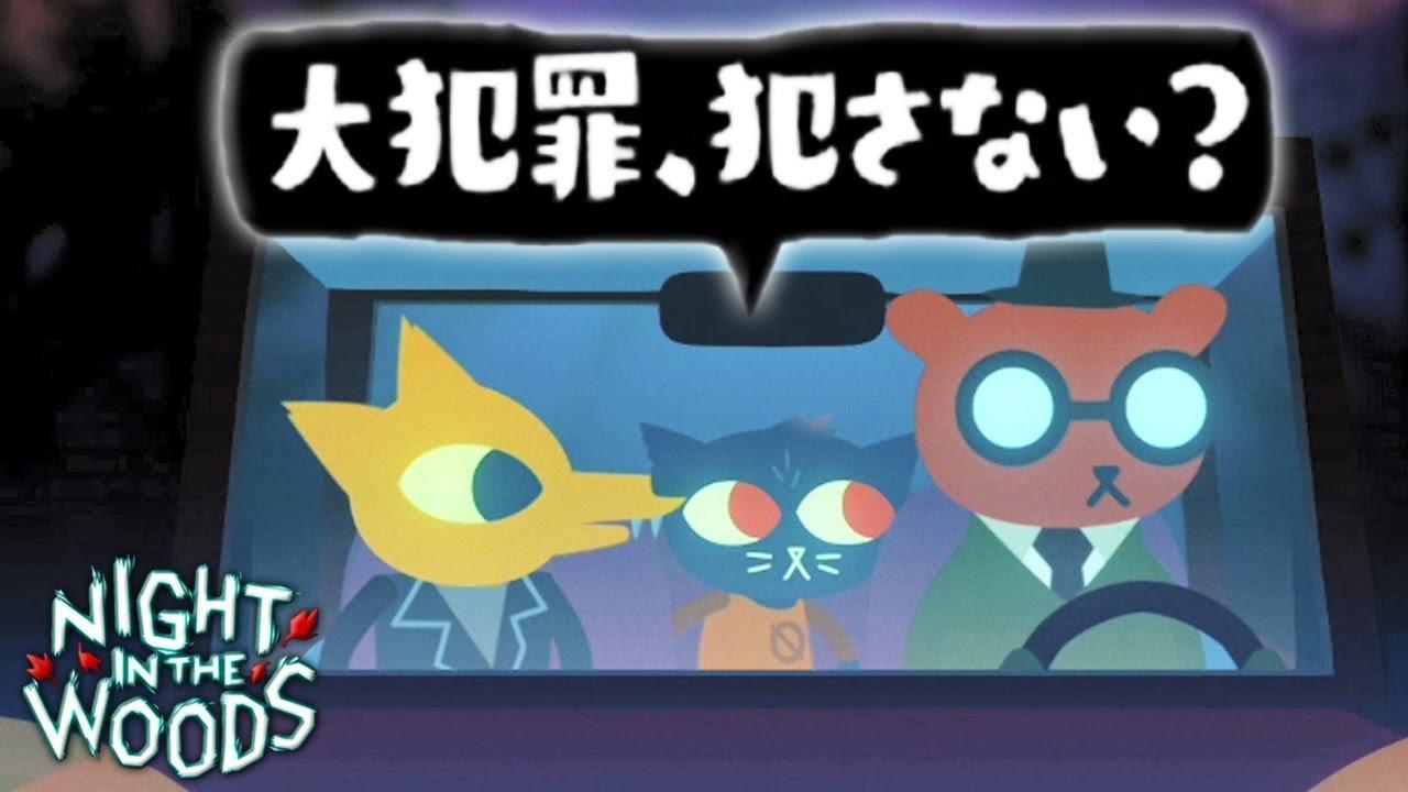 【フジ】最後の大犯罪。【NIGHT IN THE WOODS】#15 : ゲーム実況動畫反応