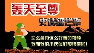 【花老师】最烂国产FC游戏 轰天至尊