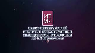 Документы, выдаваемые в Институте психотерапии и медицинской психологии им. Б.Д. Карвасарского