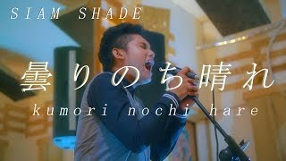 We were back with an old song from the Legendary Japanese Rock Band...