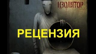 Пилот - альбом ИЗОЛЯТОР (РЕЦЕНЗИЯ)