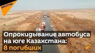 Автобус опрокинулся на юге Казахстан: 8 погибших