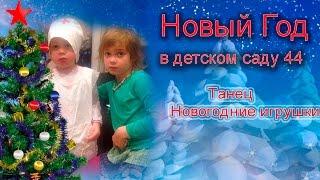 """Новый год в детском саду 44 г. Санкт- Петербург.Танец """" Новогодние игрушки""""."""