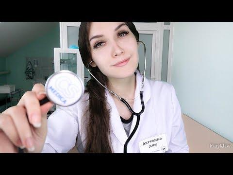 💊 АСМР ролевая игра ВРАЧ 💉 Медицинский осмотр   💊 ASMR Role Play Doctor   Medical Examination 💉