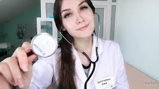 💊 АСМР ролевая игра ВРАЧ 💉 Медицинский осмотр | 💊 ASMR Role Play Doctor | Medical Examination 💉