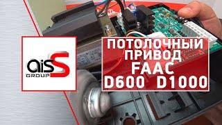 Обзор потолочного привода FAAC D600/D700/D1000. Автоматика для секционных ворот  FAAC