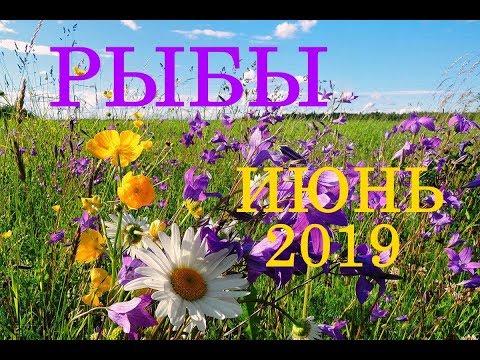 РЫБЫ. ТАРО-ПРОГНОЗ на ИЮНЬ 2019г.