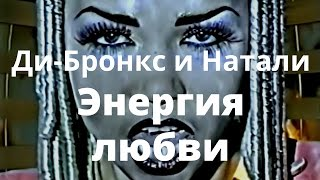 Ди Бронкс и Натали - Энергия Любви - Official version