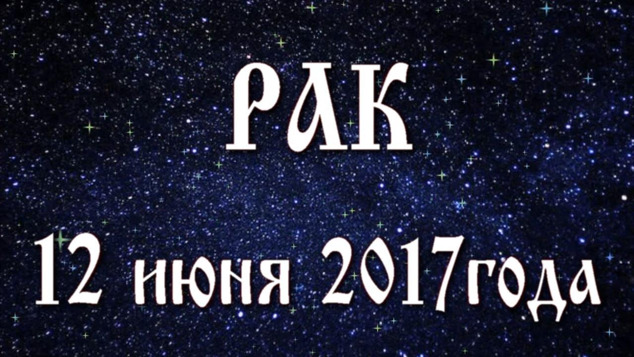 гороскоп рак 18 августа 2017