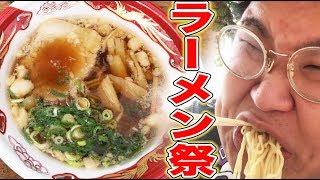 【祭】 大つけ麺博でラーメン5杯乱れ食いしてきた!! thumbnail