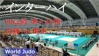インターハイ 2018 60kg級 準々決勝 近藤vs椙本 JUDO 全国高等学校柔道大会