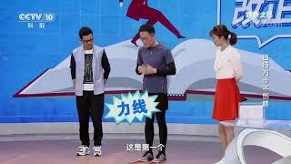 [健康之路]日行万步不伤膝 健步秘诀一 改正外八| CCTV科教