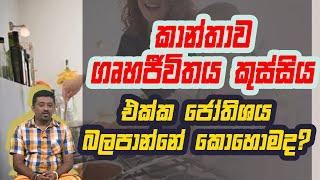 කාන්තාව ගෘහජීවිතය කුස්සිය එක්ක ජෝතිශය බලපාන්නේ කොහොමද? | Piyum Vila | 26 - 10 - 2020 | Siyatha TV. Thumbnail