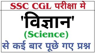SSC CGL 2017 || SCIENCE  के महत्वपूर्ण प्रश्न (हिंदी/English)
