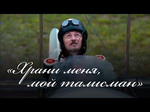 «Храни меня, мой талисман» А.С.Пушкин