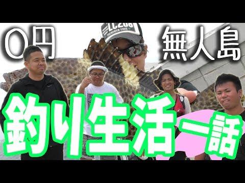 【0円生活】無人島で釣り生活 【サバイバル】 #1