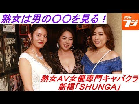 10月2日A系イベント新橋熟女AV女優専門キャバクラ新橋『SHUNGA』シュンガ)へイッてきました!下編