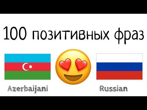 100 позитивных фраз +  комплиментов - Азербайджанский + Русский - (носитель языка)