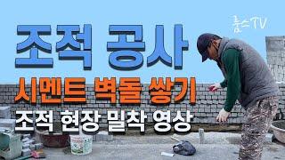 [인테리어 정보]오래된주택 조적 벽돌 쌓기 밀착 영상 …