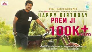 HAPPY BIRTHDAY PREM JI  - Official Lyrical Video   Prems   Rakshitha Prem   Mandya Muttu   Shivaraj
