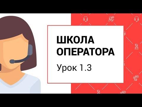 Видеоурок 1.3. Особенности работы оператора