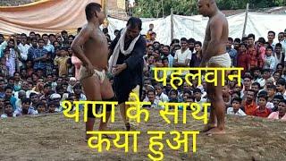 थापा पहलवान नेपाल कुश्ती कुन्ढरा कोठी thapa pahelwan kushti Kundra Kothi kp love